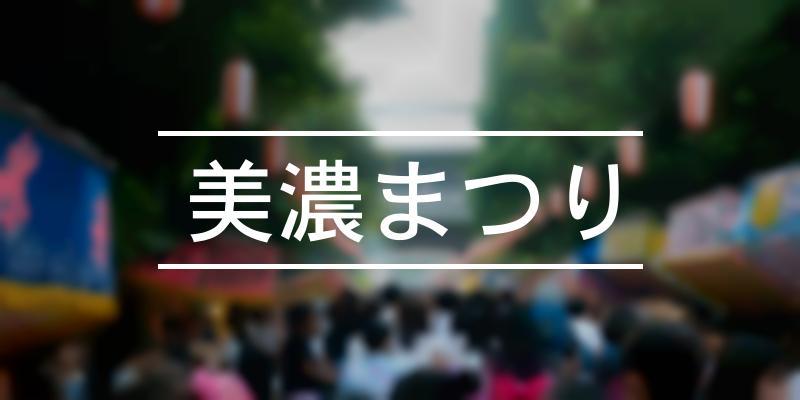 美濃まつり 2021年 [祭の日]