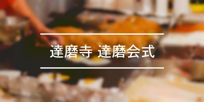 達磨寺 達磨会式 2021年 [祭の日]