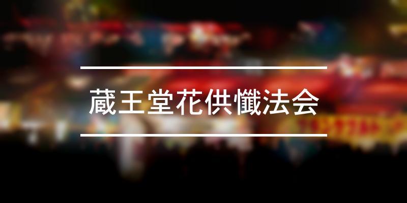 蔵王堂花供懺法会 2021年 [祭の日]