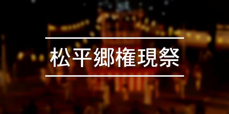 松平郷権現祭 2021年 [祭の日]