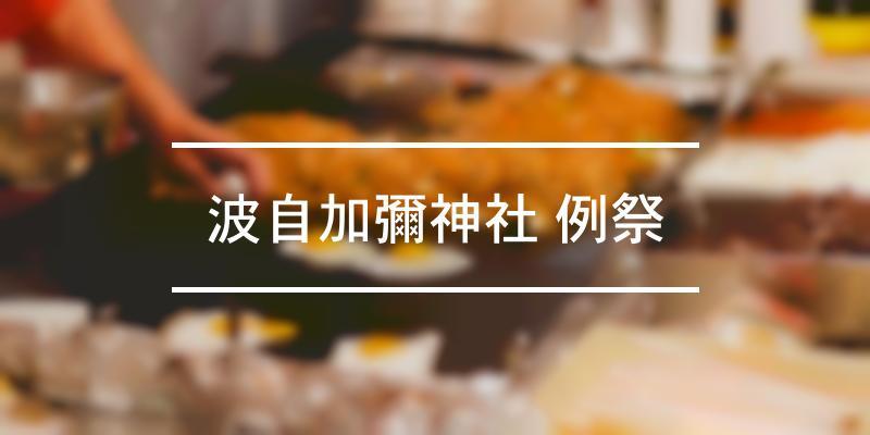波自加彌神社 例祭 2021年 [祭の日]