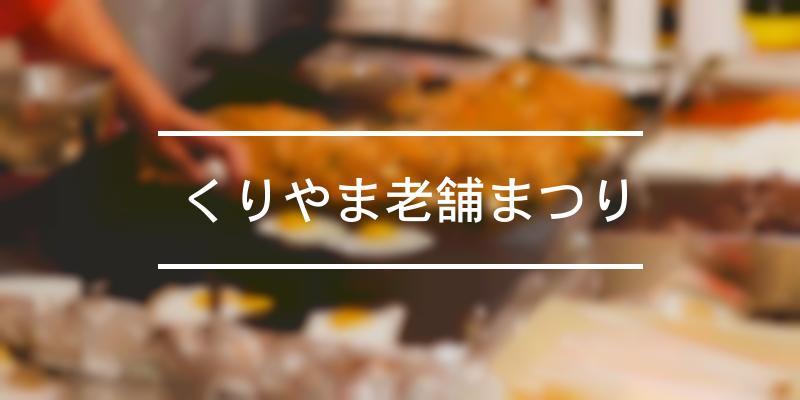 くりやま老舗まつり 2021年 [祭の日]
