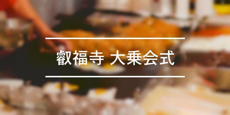 叡福寺 大乗会式 2021年 [祭の日]