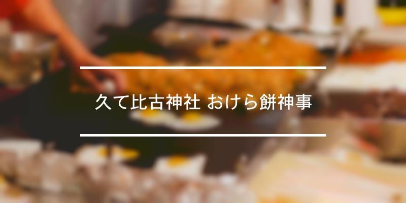 久て比古神社 おけら餅神事 2021年 [祭の日]