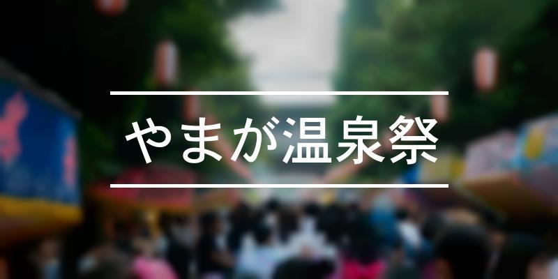やまが温泉祭 2021年 [祭の日]