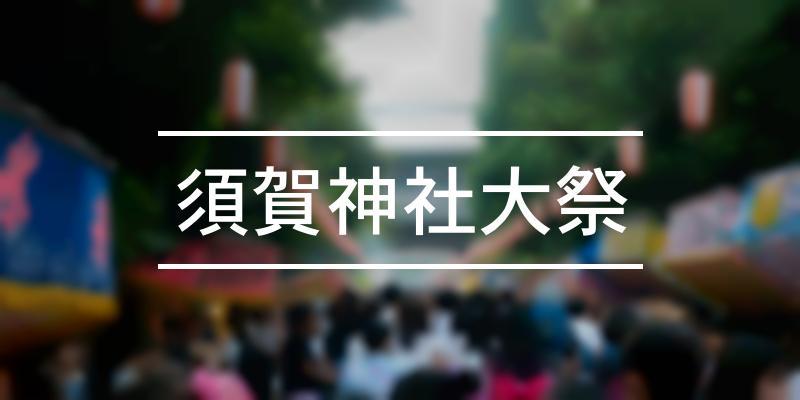 須賀神社大祭 2021年 [祭の日]