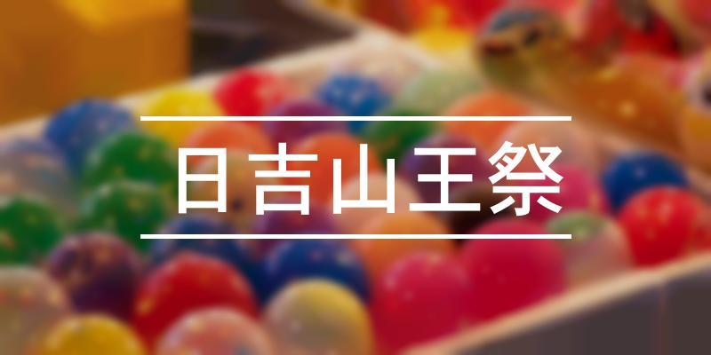日吉山王祭 2021年 [祭の日]