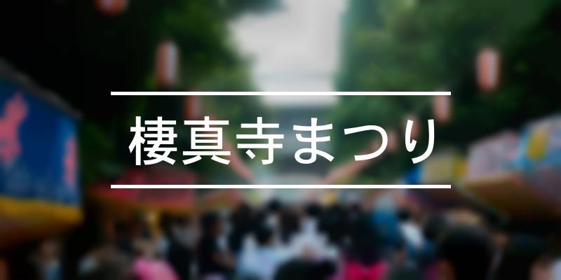 棲真寺まつり 2021年 [祭の日]