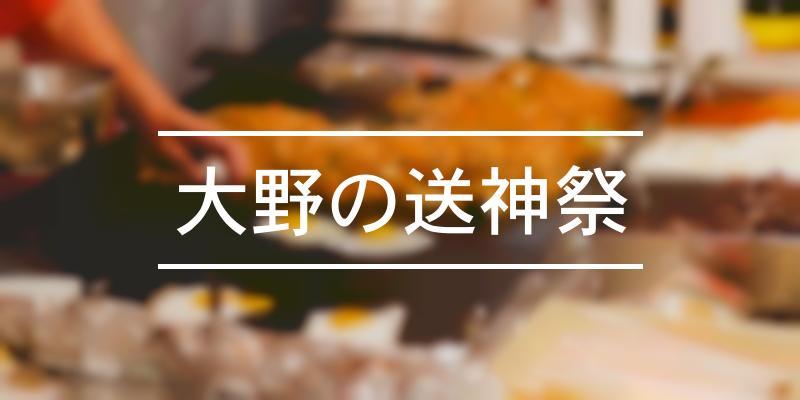 大野の送神祭 2021年 [祭の日]