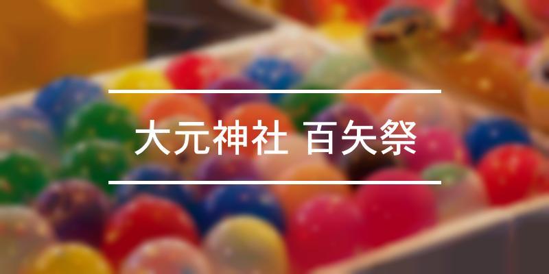 大元神社 百矢祭 2021年 [祭の日]