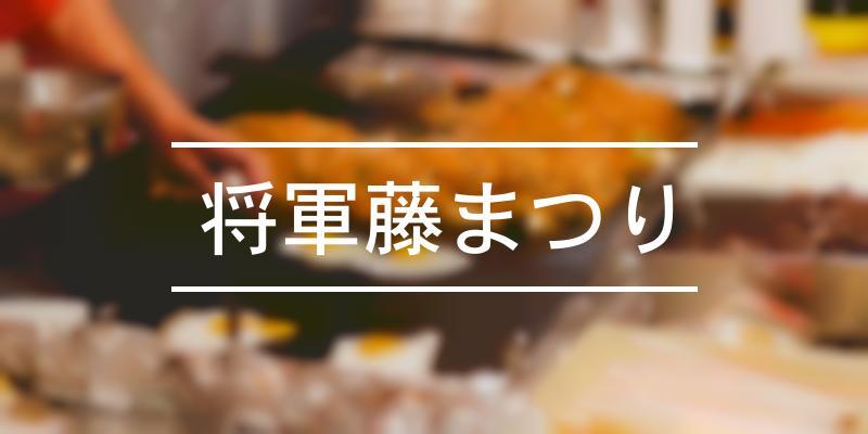 将軍藤まつり 2021年 [祭の日]
