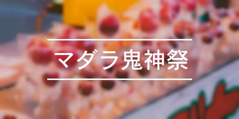 マダラ鬼神祭 2021年 [祭の日]