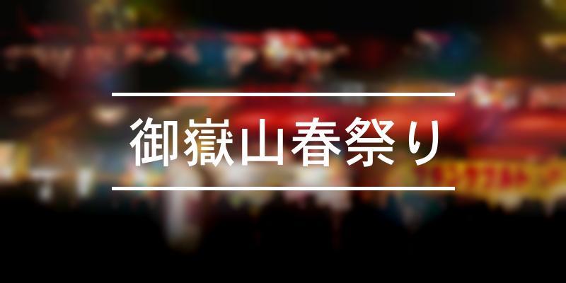 御嶽山春祭り 2021年 [祭の日]