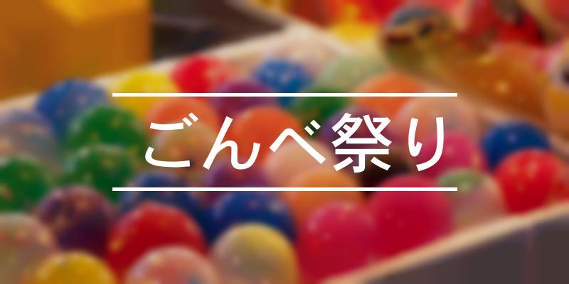 ごんべ祭り 2021年 [祭の日]