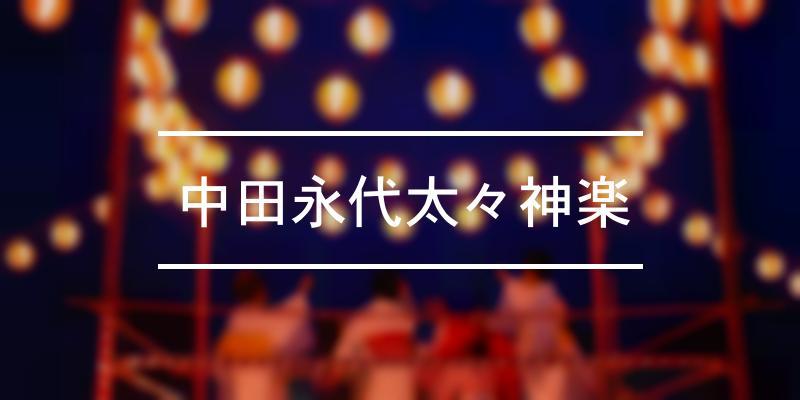 中田永代太々神楽 2021年 [祭の日]