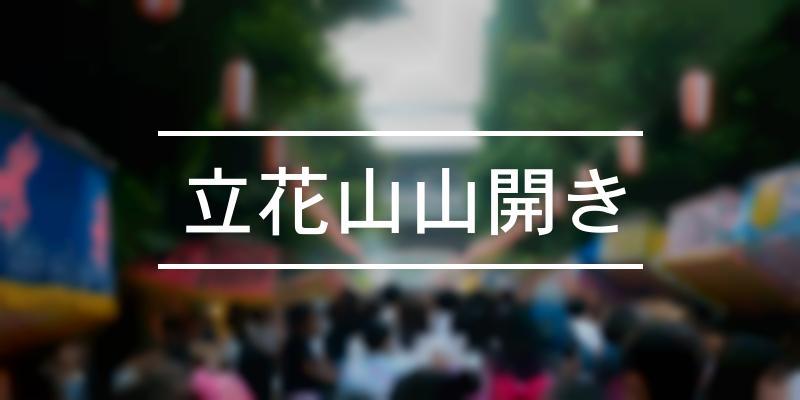 立花山山開き 2021年 [祭の日]