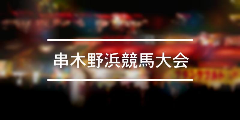 串木野浜競馬大会 2021年 [祭の日]