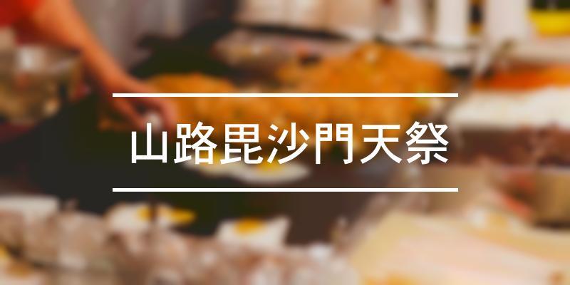 山路毘沙門天祭 2021年 [祭の日]