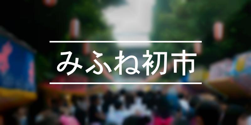 みふね初市 2021年 [祭の日]