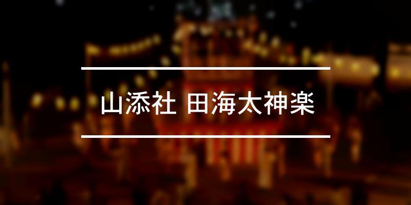山添社 田海太神楽 2021年 [祭の日]