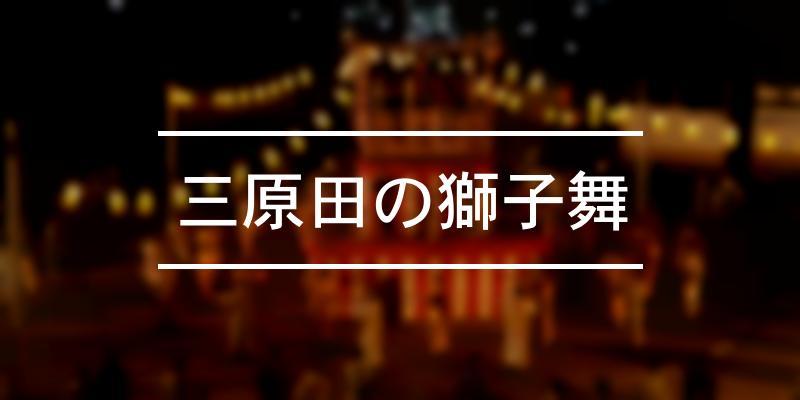 三原田の獅子舞 2021年 [祭の日]