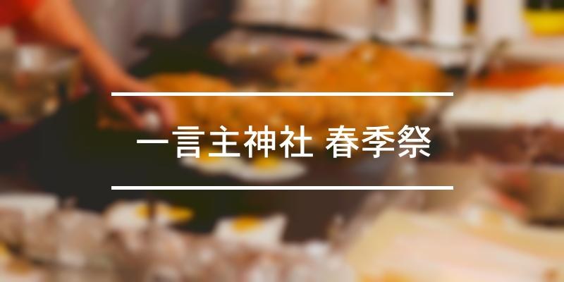 一言主神社 春季祭 2021年 [祭の日]