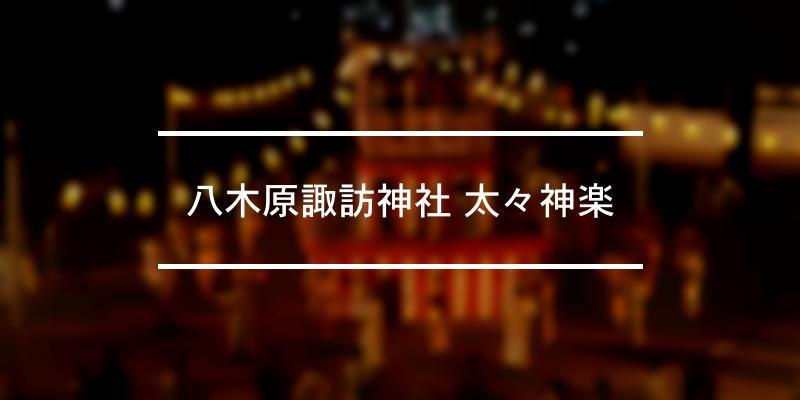 八木原諏訪神社 太々神楽 2021年 [祭の日]