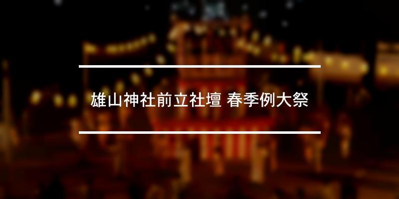 雄山神社前立社壇 春季例大祭 2021年 [祭の日]