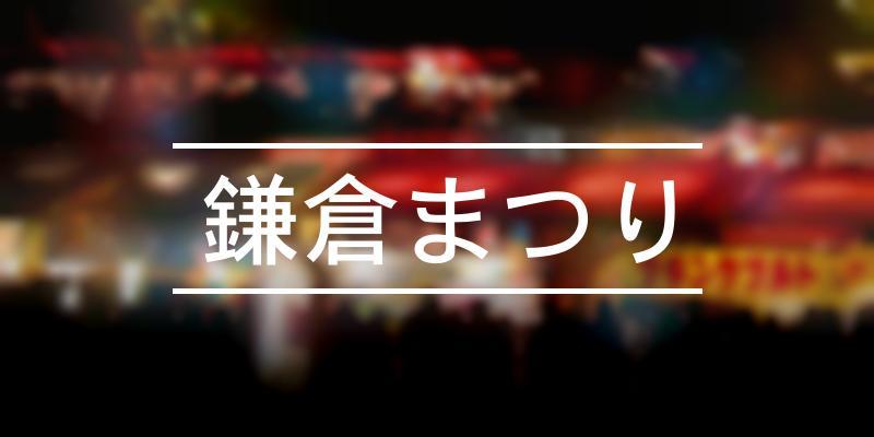 鎌倉まつり 2021年 [祭の日]
