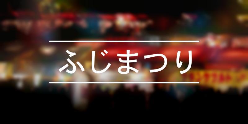 ふじまつり 2021年 [祭の日]
