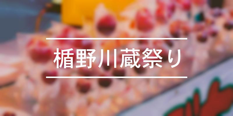 楯野川蔵祭り 2021年 [祭の日]