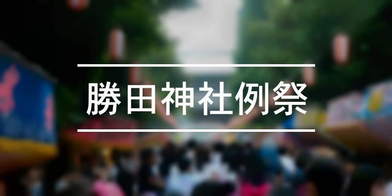 勝田神社例祭 2021年 [祭の日]
