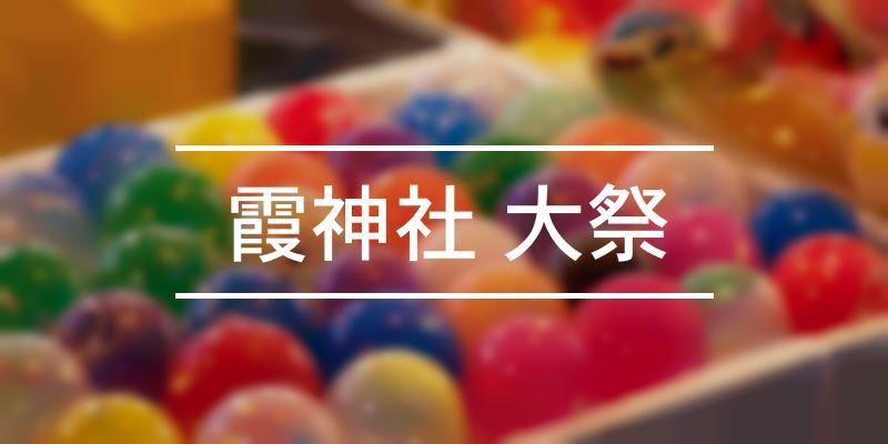 霞神社 大祭 2021年 [祭の日]