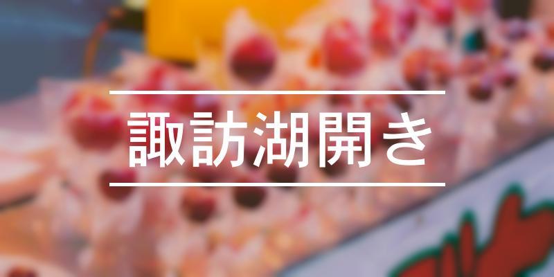 諏訪湖開き 2021年 [祭の日]