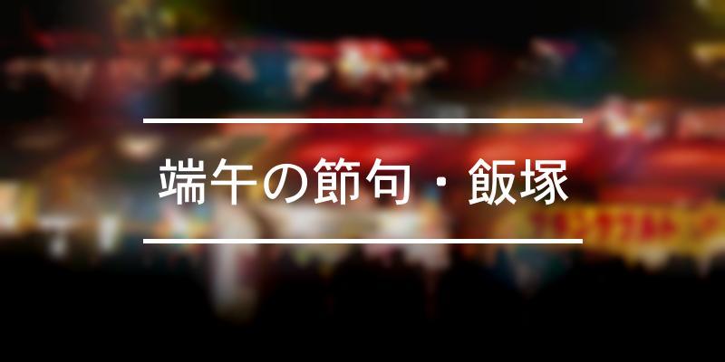 端午の節句・飯塚 2021年 [祭の日]