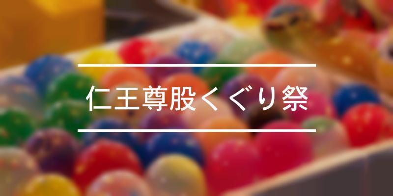 仁王尊股くぐり祭 2021年 [祭の日]