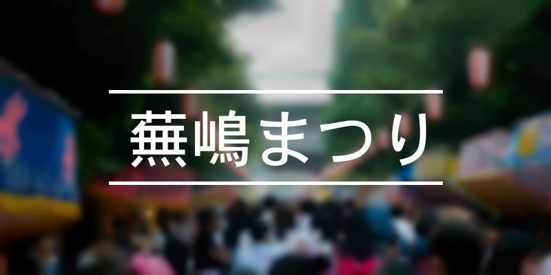 蕪嶋まつり 2021年 [祭の日]