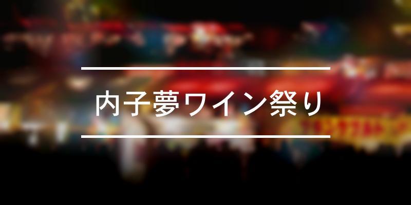 内子夢ワイン祭り 2021年 [祭の日]