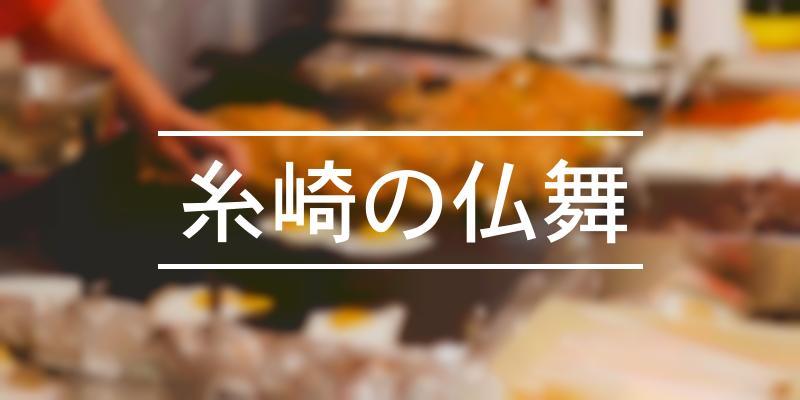 糸崎の仏舞 2021年 [祭の日]