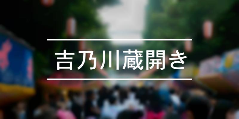 吉乃川蔵開き 2021年 [祭の日]