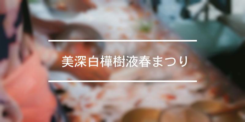 美深白樺樹液春まつり 2021年 [祭の日]