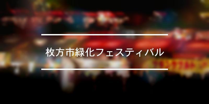 枚方市緑化フェスティバル 2021年 [祭の日]