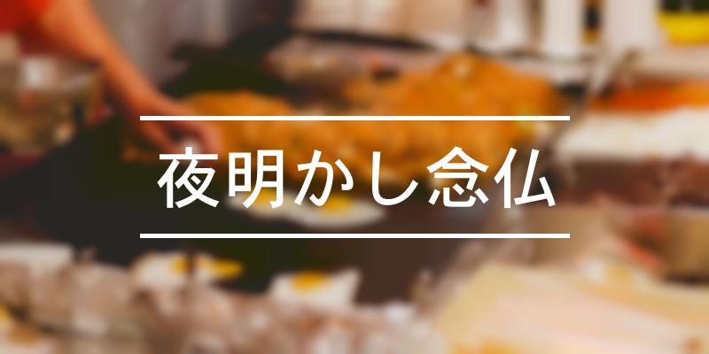 夜明かし念仏 2021年 [祭の日]