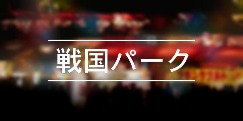 戦国パーク 2021年 [祭の日]