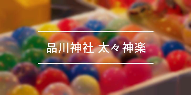 品川神社 太々神楽 2021年 [祭の日]
