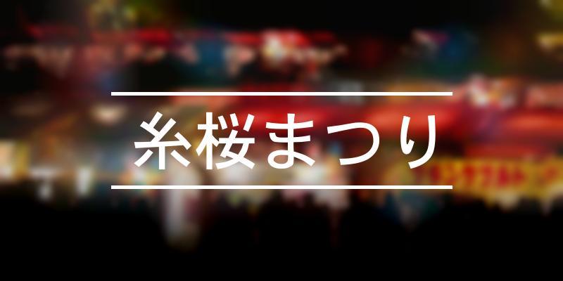 糸桜まつり 2021年 [祭の日]