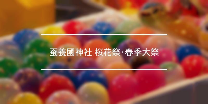 蚕養國神社 桜花祭・春季大祭 2021年 [祭の日]