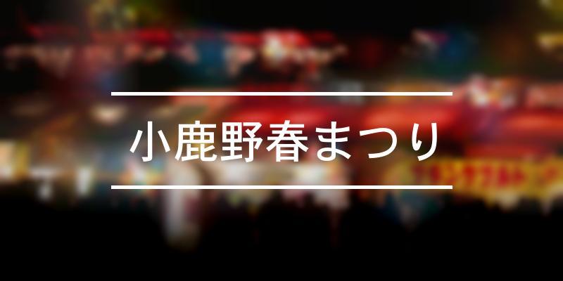 小鹿野春まつり 2021年 [祭の日]