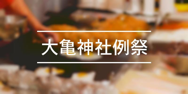 大亀神社例祭 2021年 [祭の日]