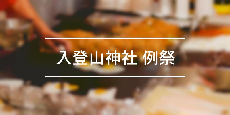 入登山神社 例祭 2021年 [祭の日]